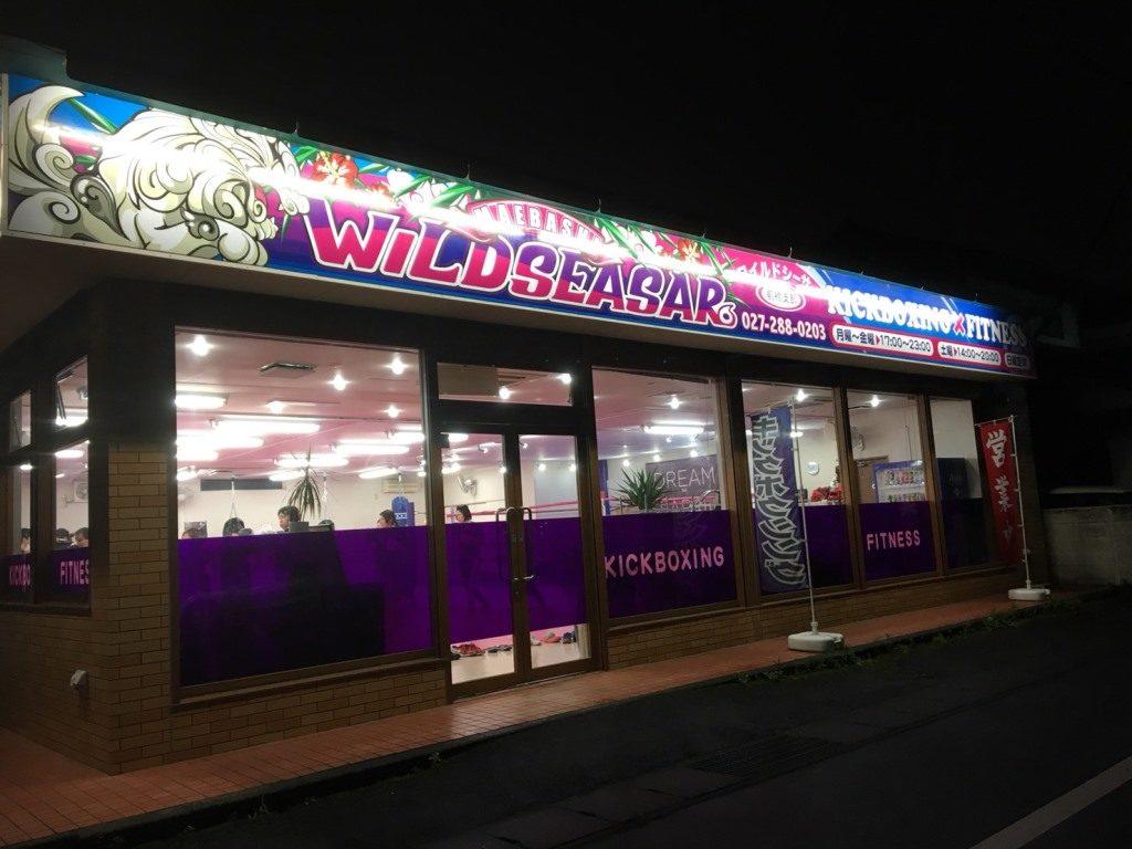 ワイルドシーサー 前橋店舗 外観 - キックボクシングジム
