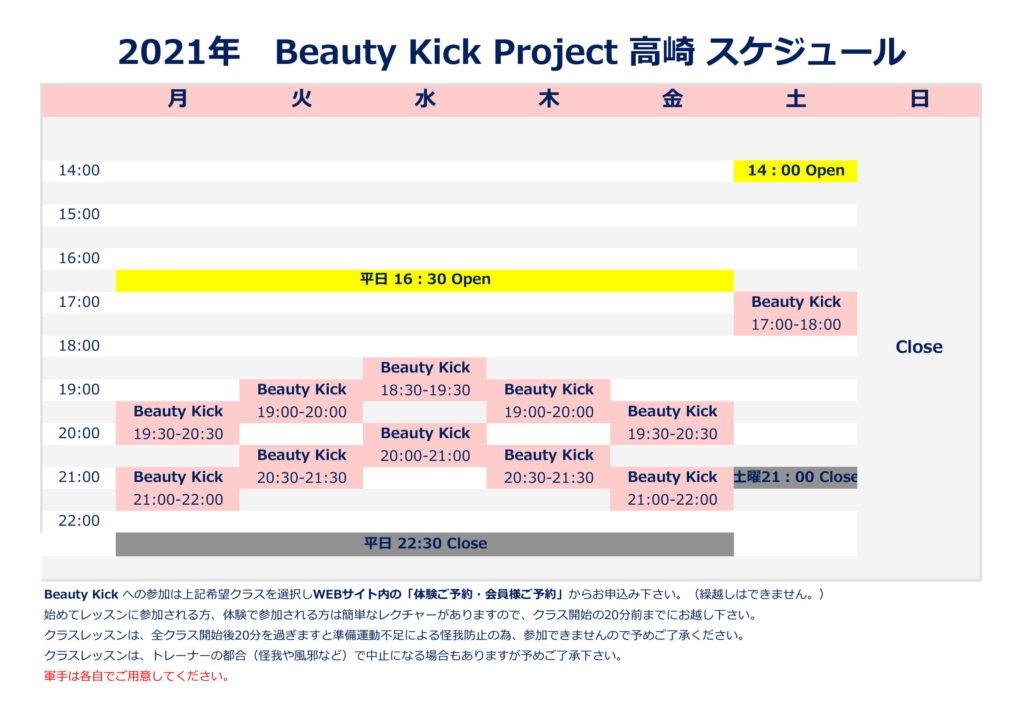 BeautyKick2021スケジュール!