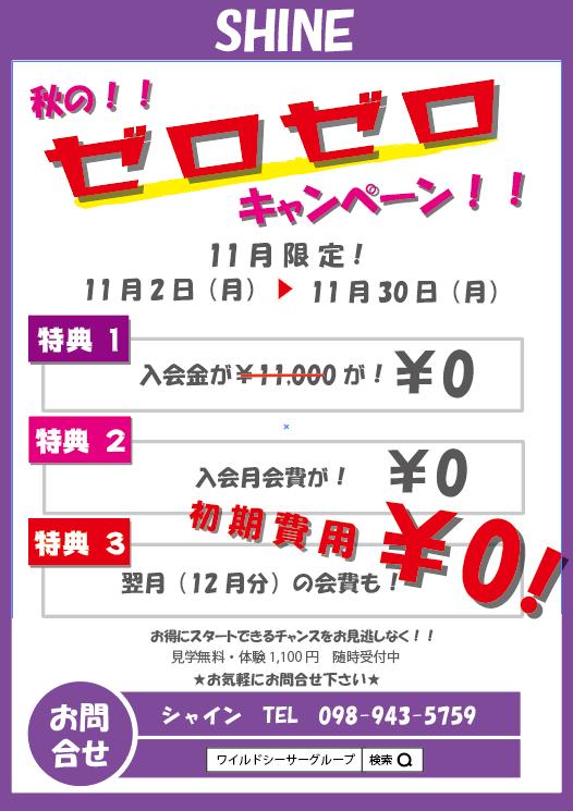 キャンペーン★