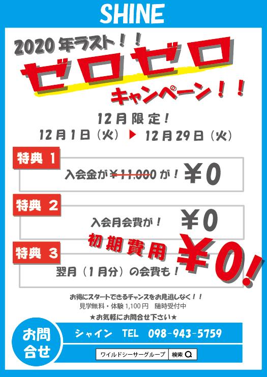 年内最後のお得なキャンペーン!!