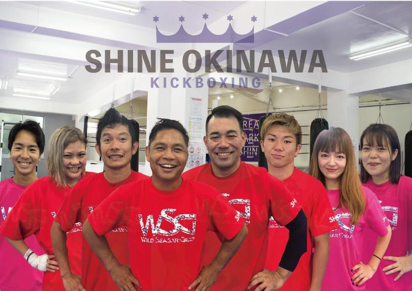 SHINE(那覇市・泊)のインストラクター - キックボクシングジム