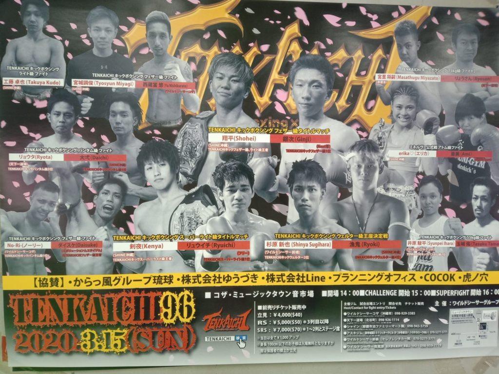 TENKAECHI96試合結果
