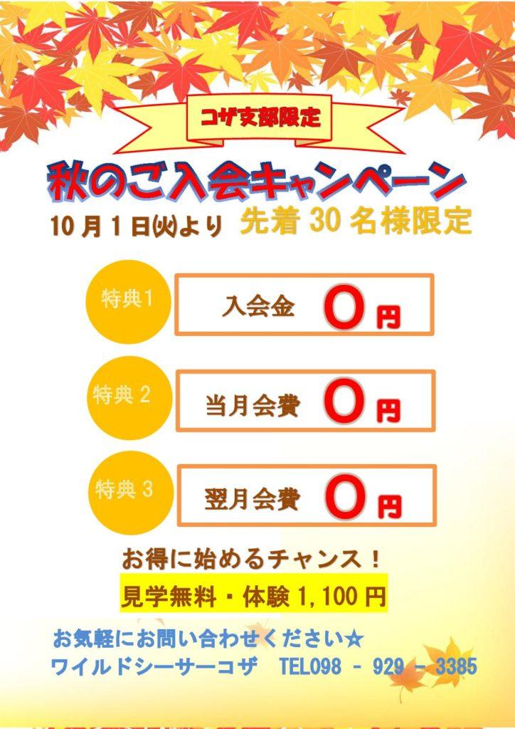 秋の入会キャンペーン!