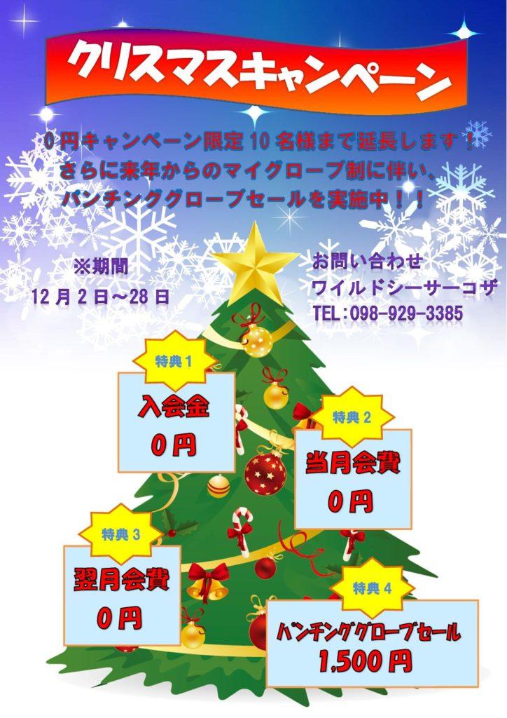 クリスマスキャンペーン♪