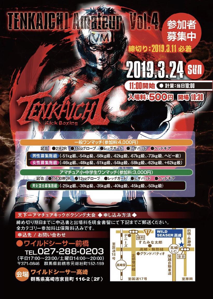 格闘技イベント・TENKAICHI Amateur Vol. 4
