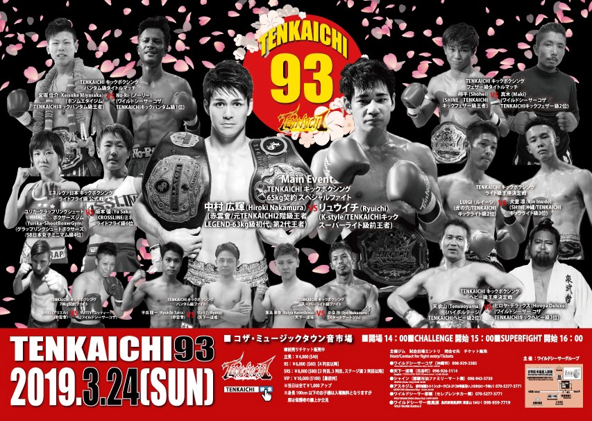 格闘技イベント・TENKAICHI93