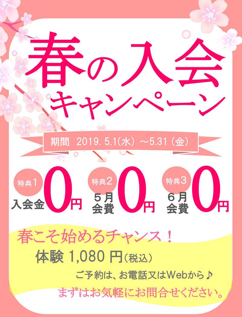 [那覇・浦添]入会金+5月/6月 月会費無料!