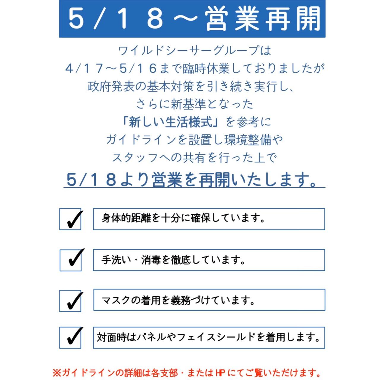 5月18日より全店舗営業再開のご案内